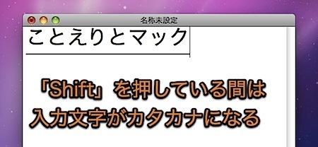 Macのことえりで簡単にカタカナを入力する方法 Inforati 1