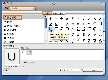Macで数学記号を入力する方法 Inforati 1