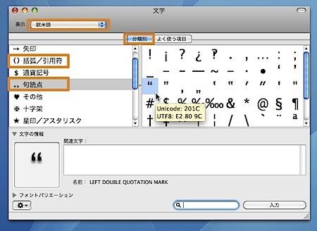 Macで曲線型の引用符やダッシュなどを入力する方法 Inforati 1