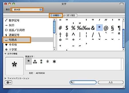 Macで参照符を入力する方法 Inforati 1