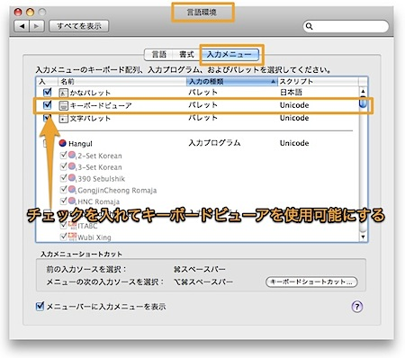 Macでウムラウトやアクセント記号などを入力する方法 Inforati 2