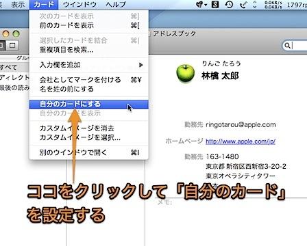 Mac Safariの「自動入力」機能で自動的に個人情報をWebフォームに入力する方法 Inforati 1