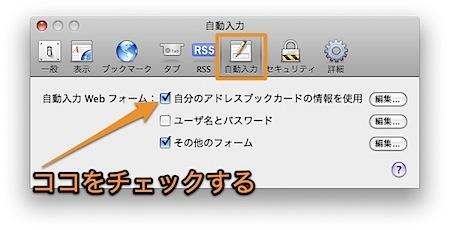Mac Safariの「自動入力」機能で自動的に個人情報をWebフォームに入力する方法 Inforati 2