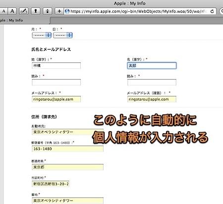 Mac Safariの「自動入力」機能で自動的に個人情報をWebフォームに入力する方法 Inforati 4
