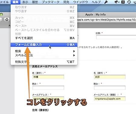 Mac Safariの「自動入力」機能で自動的に個人情報をWebフォームに入力する方法 Inforati 5