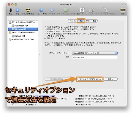 Macのハードディスクからデータを完全消去する方法 Inforati 1