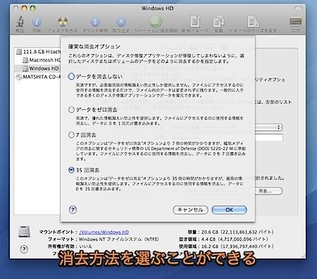 Macのハードディスクからデータを完全消去する方法 Inforati 2