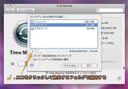 Mac Time Machineのバックアップから除外するフォルダを指定する方法 Inforati 1