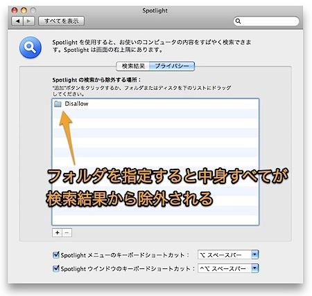 MacのSpotlightでファイルやフォルダを検索結果から除外する方法 Inforati 2