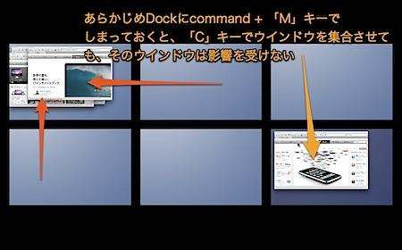MacのSpacesで一つを除いて、すべてのウインドウを一つの操作スペースに集める小技 Inforati 1