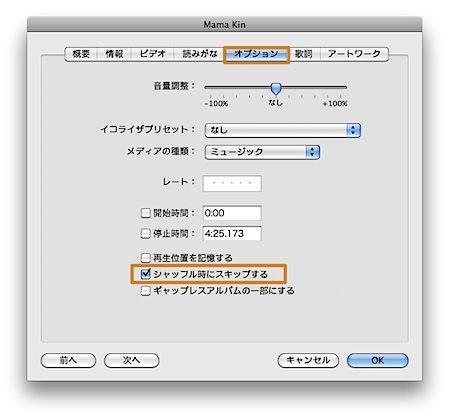 Mac iTunesのシャッフル再生で再生したくない曲を指定して除外する方法 Inforati 1