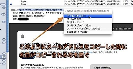 Mac Mailでメールアドレスをコピーした時に名前もコピーされるのを防ぐ裏技 Inforati 1