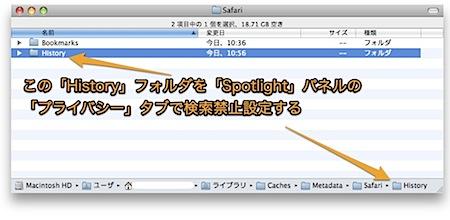 Mac Safariの履歴をSpotlightの検索対象から除外する方法 Inforati 1