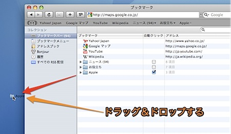 Mac SafariでWebサイトのエイリアス「Webloc」ファイルを使用する方法 Inforati 4