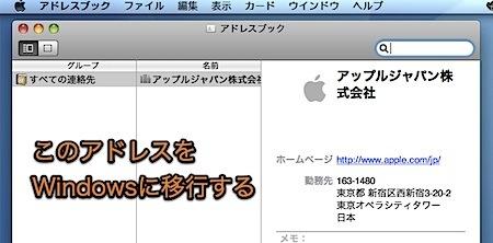 MacのアドレスブックからWindowsのアドレス帳にエクスポートする方法 Inforati 1