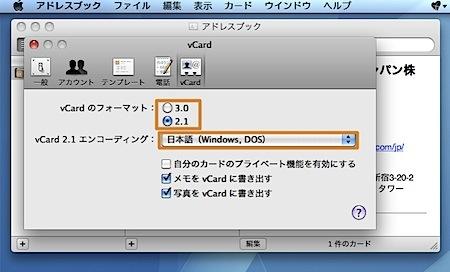 MacのアドレスブックからWindowsのアドレス帳にエクスポートする方法 Inforati 2
