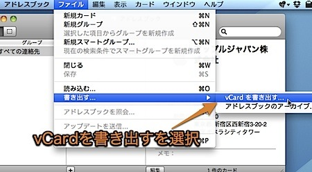 MacのアドレスブックからWindowsのアドレス帳にエクスポートする方法 Inforati 3