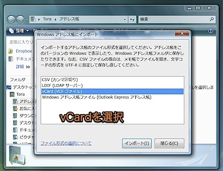 MacのアドレスブックからWindowsのアドレス帳にエクスポートする方法 Inforati 4