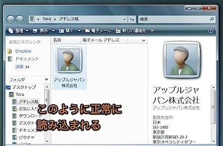MacのアドレスブックからWindowsのアドレス帳にエクスポートする方法 Inforati 5