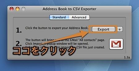 MacのアドレスブックからデータをCSV形式でエクスポートする方法 Inforati 1