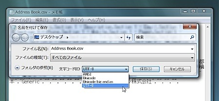 MacのアドレスブックからデータをCSV形式でエクスポートする方法 Inforati 3