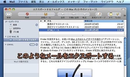 Mac MailのメールデータをWindowsの様々なメールソフトに移行する方法 Inforati 1