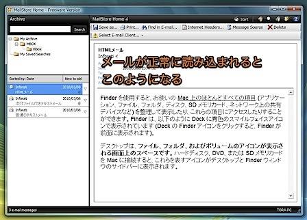 Mac MailのメールデータをWindowsの様々なメールソフトに移行する方法 Inforati 10