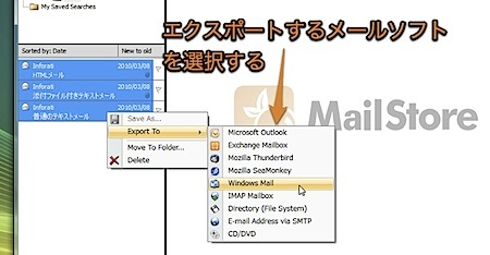 Mac MailのメールデータをWindowsの様々なメールソフトに移行する方法 Inforati 11