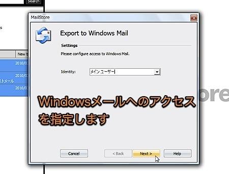 Mac MailのメールデータをWindowsの様々なメールソフトに移行する方法 Inforati 12