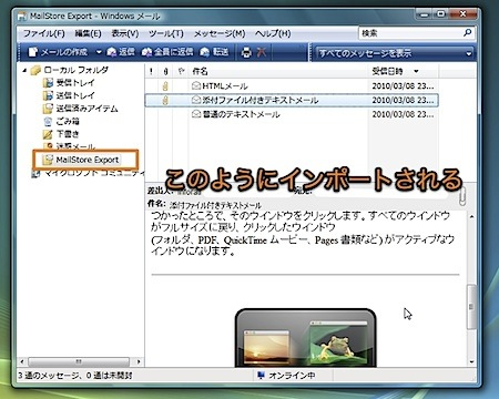 Mac MailのメールデータをWindowsの様々なメールソフトに移行する方法 Inforati 13