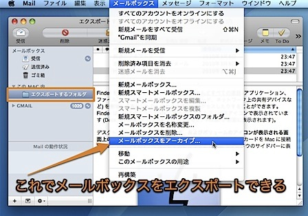 Mac MailのメールデータをWindowsの様々なメールソフトに移行する方法 Inforati 2