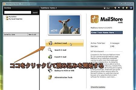 Mac MailのメールデータをWindowsの様々なメールソフトに移行する方法 Inforati 4