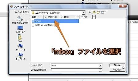 Mac MailのメールデータをWindowsの様々なメールソフトに移行する方法 Inforati 8