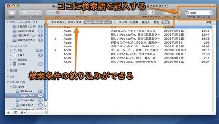 Mac Mailでメールボックスやメールの本文を検索する方法のまとめ Inforati 1