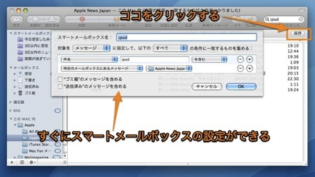 Mac Mailでメールボックスやメールの本文を検索する方法のまとめ Inforati 2