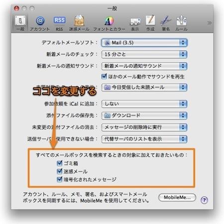 Mac Mailでメールボックスやメールの本文を検索する方法のまとめ Inforati 3