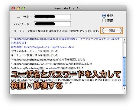 Macの壊れたキーチェーンをキーチェーンアクセス.appで検証・修復する方法 Inforati 1
