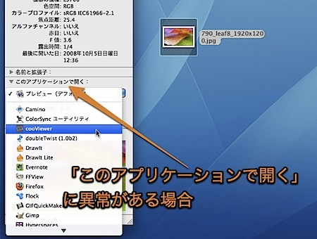 Macの「このアプリケーションで開く」欄に異常がある場合の対処方法 Inforati 1