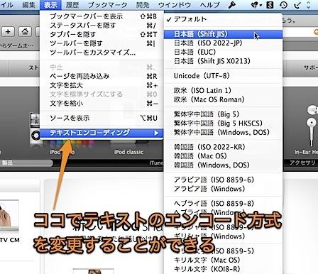 Mac Safariの文字コードを変更して文字化けに対処する方法 Inforati 1