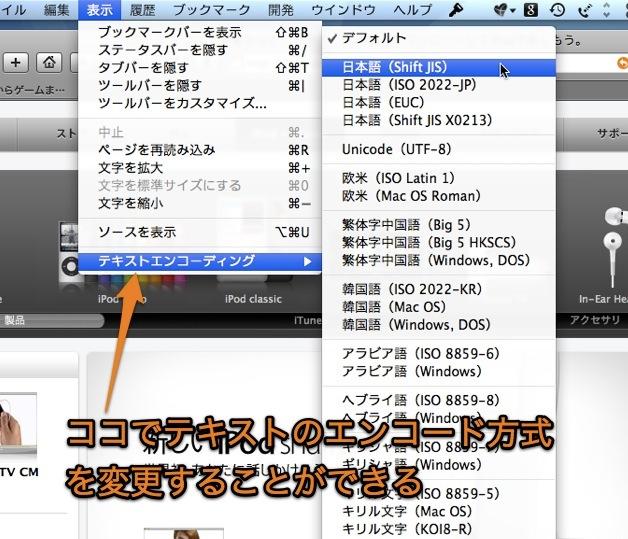 Mac Safariの文字コードを変更して文字化けに対処する方法 Inforati
