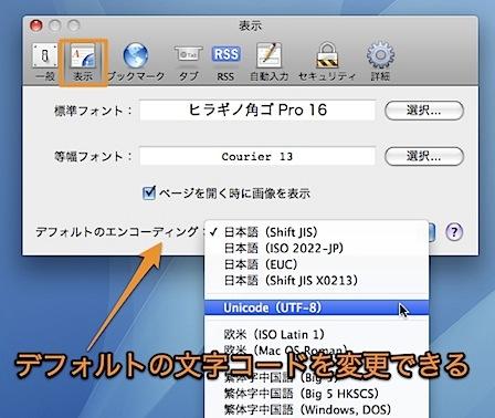 Mac Safariの文字コードを変更して文字化けに対処する方法 Inforati 2