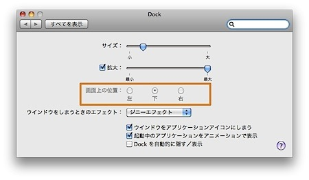 Mac Dockの画面上の位置を固定して、変更できないようにする裏技 Inforati 1