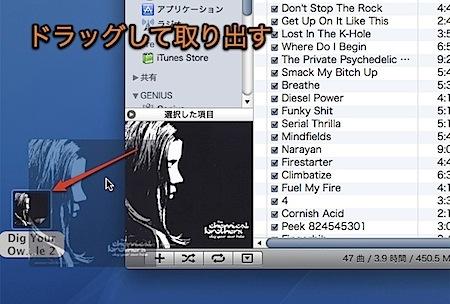 Mac iTunesのアルバムアートワークのトラブル対処方法 Inforati 1