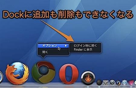 Mac Dockに登録したアイコンやフォルダを変更できないようにする裏技 Inforati 1