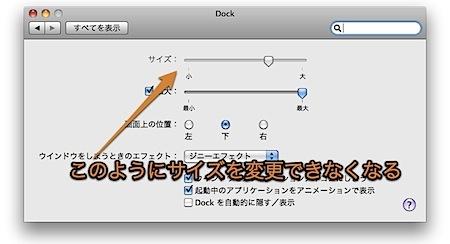 Mac Dockの大きさを固定して、サイズ変更をできないようにする裏技 Inforati 1