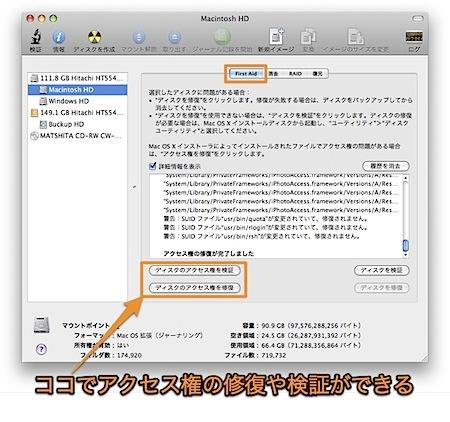 Macのハードディスクのアクセス権を検証・修復する方法 Inforati 1