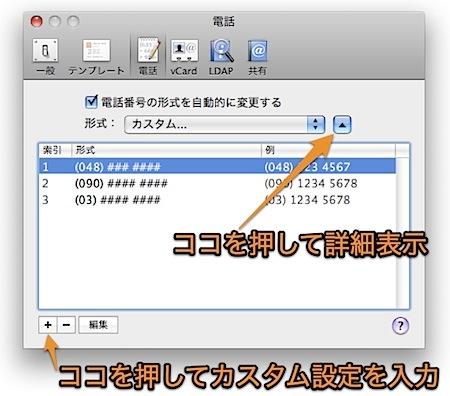 Mac アドレスブックの電話番号を日本の市外局番に対応した形式に修正する方法 Inforati 2