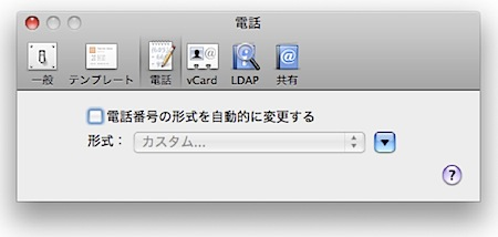 Mac アドレスブックの電話番号を日本の市外局番に対応した形式に修正する方法 Inforati 1