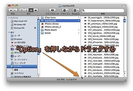 Mac Finderの「カラム表示」で変更したカラムの幅を記憶させる方法 Inforati 1