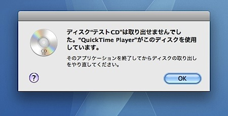 MacBookやMacBook ProからCD/DVDディスクを取り出せない時の対処方法 Inforati 1